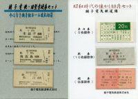 Chiba_mono20101016_09