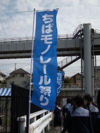 Chiba_mono20101016_11