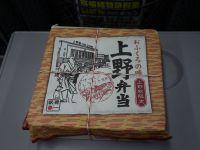Gunma_tyusho20101024_02