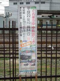 Gunma_tyusho20101024_10