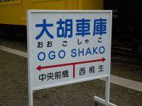 Gunma_tyusho20101024_17