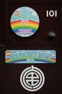 Gunma_tyusho20101024_19