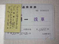 Gunma_tyusho20101024_32