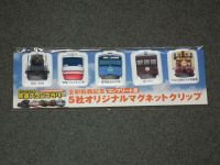Gunma_stamp20101125