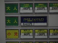 Isumi_iru20101203_02