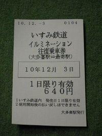 Isumi_iru20101203_03