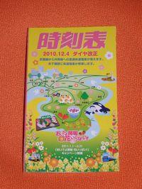 Daia_kaisei20101204_1