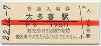 Isumi_k52_20101207_08