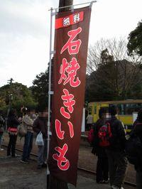 Kominato_20101212_01