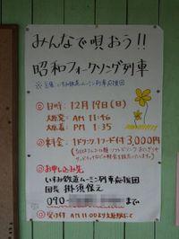 Isumi_fork_20101219_01_2