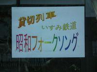 Isumi_fork_20101219_02