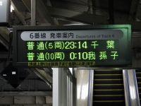 Tokyokinko2011_16b