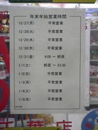 Tokyokinko2011_17a