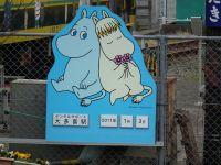 Isumi_moomin20110103_05