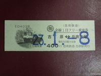 Gakunan20110108_01