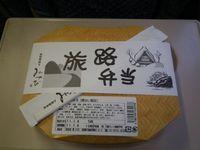 Sizuoka20110108_01