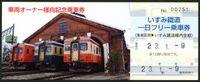 Isumi_kiha52_20110109_01