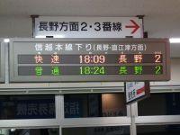 Nagano20110122_41