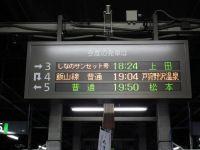 Nagano20110122_43