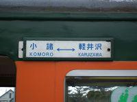 Nagano20110123_03