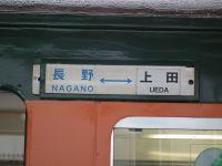 Nagano20110123_07