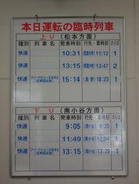Nagano20110123_16