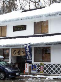 Nagano20110123_21