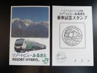 Nagano20110123_25