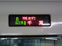Nagano20110123_32