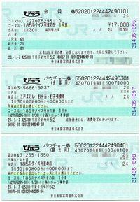 Quiz_ticket_01