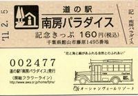 Nanbo20110205_12
