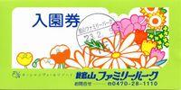 Nanbo20110205_16