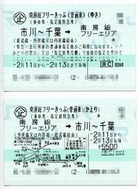 Boso_monogatari_03