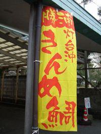 Katuura_big20110219_07