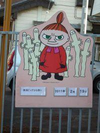 Isumi_rail_20110219_02