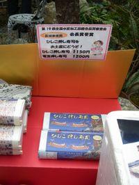 Katuura_big20110222_04