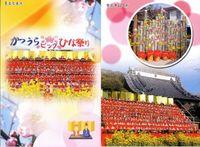 Katuura_big20110222_05
