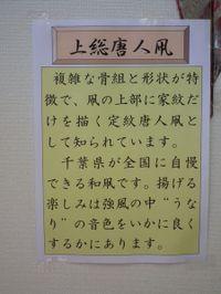Katuura_big20110225_15