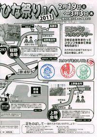 Katuura_big20110225_18