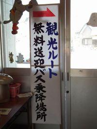 Isumi_bus_20110227_02_2
