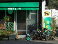 Katuura_big20110225_26
