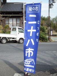 Otaki_20110227_01