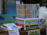 Katuura_big20110303_05