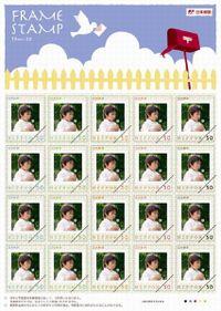Fram_stamp_2050