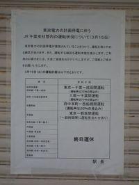 Katuura20110315_01