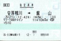 Awa_train201103