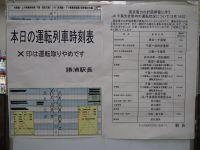 Katuura20110316_01