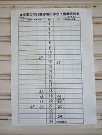 Katuura20110318_01_2