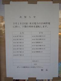 Ohara20110318_01