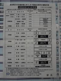 Katuura20110322_01
